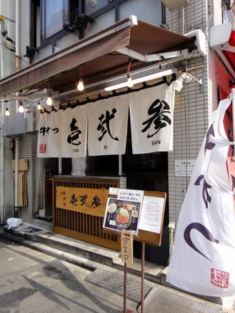 2013_1101_gyukatsu_0010