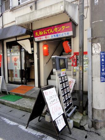 2014_0501_oohunaoden_0011