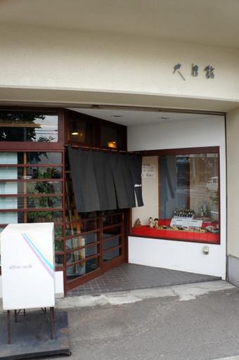 2015_0526_oohunesushi_0001