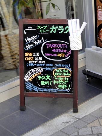2016_0114_garakuhachioji_0009