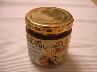bell_soupcurry