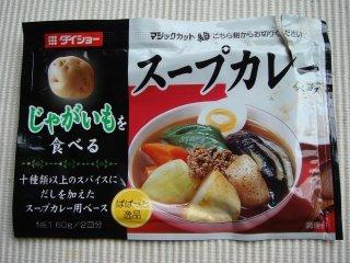 Daisho_soupcurry_stock