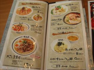 Garuhu_menu