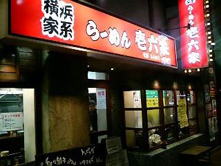 Ichirokuya
