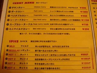 Medicineman_menu