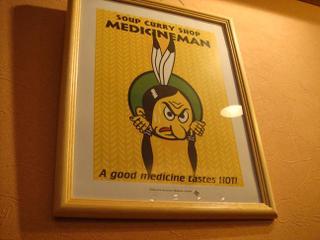 Medicineman_trademark