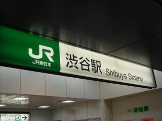 Shibuya_motsu001
