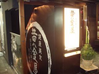 Shibuya_motsu003