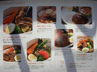 Suage_menu_2
