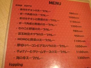 Syukur_menu