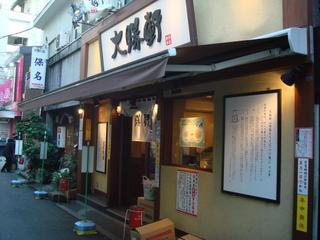 Taishouken_yokohama