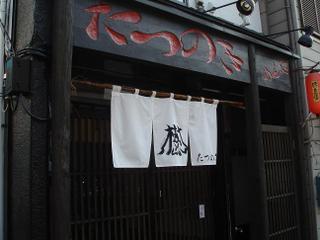 Tatsunoki