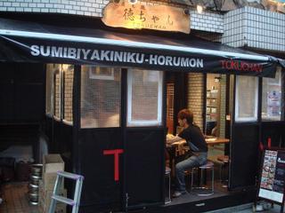 Tokuchan