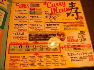 Tokyorakkyobros_menu