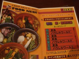 Voyage_natushima_menu1