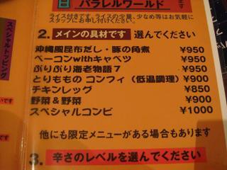 Voyage_natushima_menu2