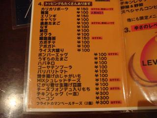 Voyage_natushima_menu4